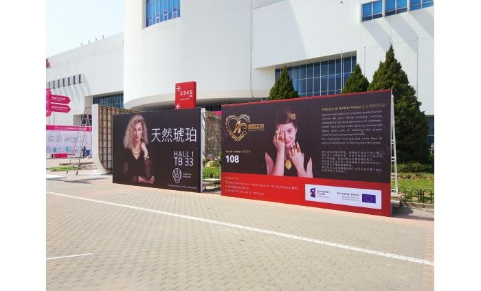 13-16.04.2018 Beijing IJGF