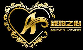 Amber Vision 琥珀之心